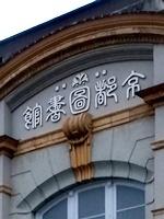 京都府立図書館銘板1806