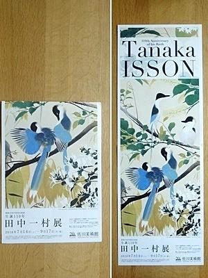 田中一村展1807