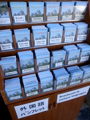 姫路城外国語パンフレット1808
