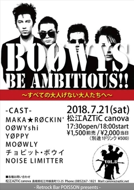 BOΦWYS BE AMBITIOUS!! vol.8