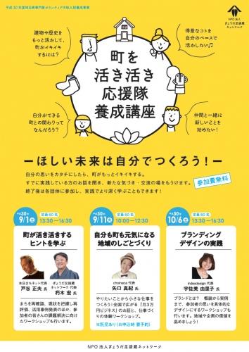 2018_埼玉県専門家ボランティア01