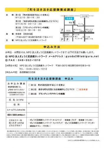 2018_埼玉県専門家ボランティア02