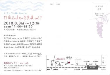 作家Zakka百貨展vol7DM宛名面