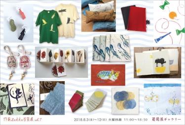 作家Zakka百貨展vol7DM