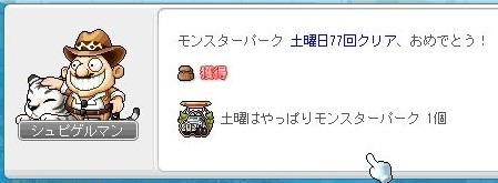Maple_17368a.jpg