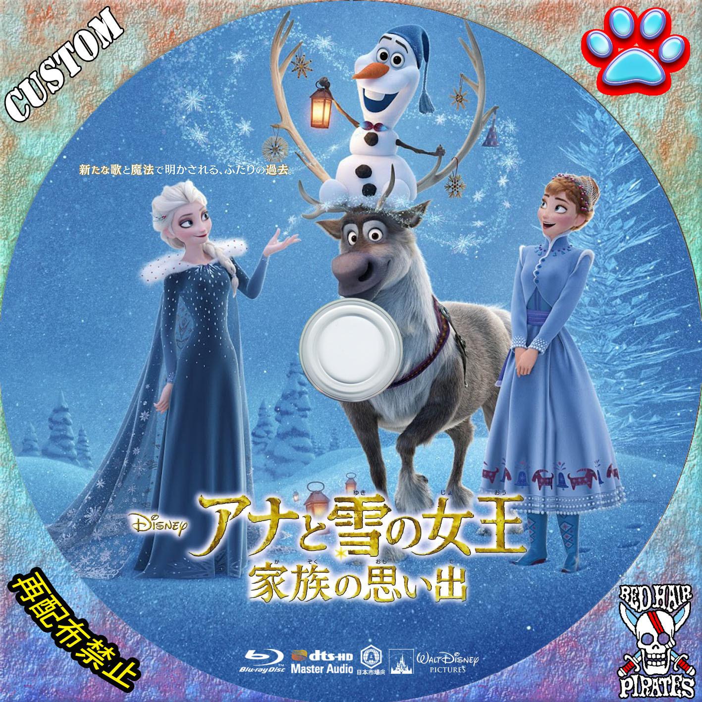 Amazon.co.jp | アナと雪の女王/家族の思い出 ブルーレイ+DVDセット [Blu-ray] DVD ...
