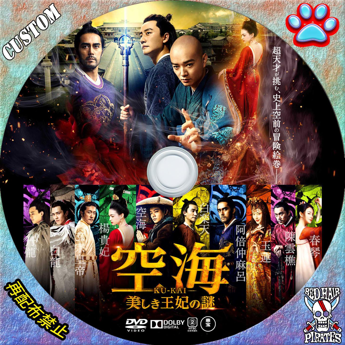 DVDラベル 空海 空海2