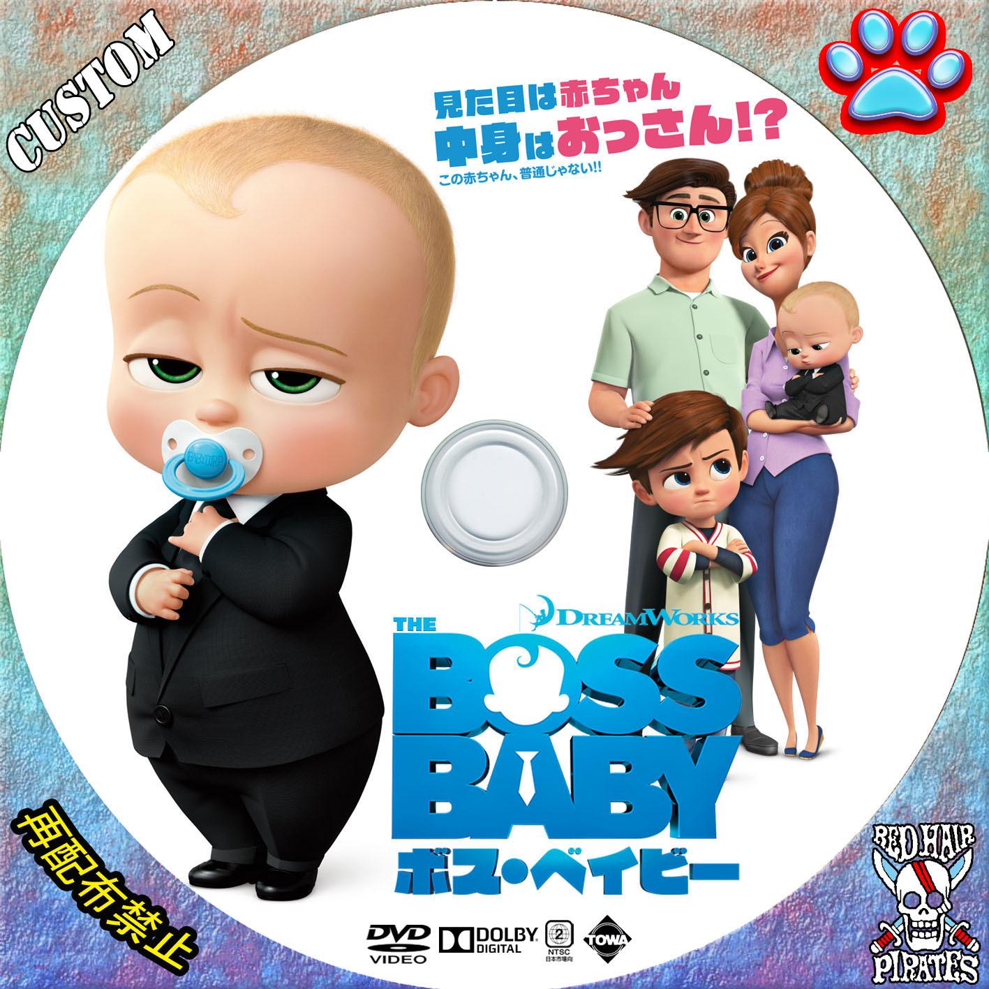 DVDラベル ボス・ベイビー ボス・ベイビー2