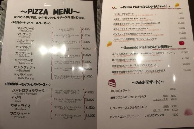 メニュー:ピザ、パスタ、メイン