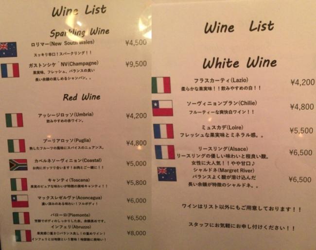 ボトルワイン