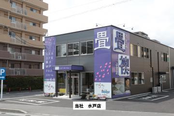 水戸店 店舗写真