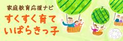 sukusuku_ibarakikko_banner.jpg
