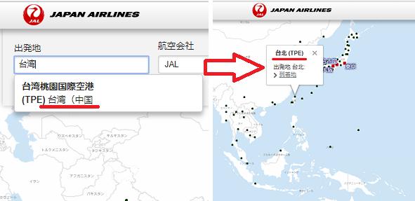 JAL 300606~7 修正前後