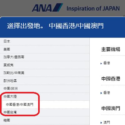 ANA改竄300613 香港 (2)