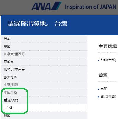 ANA改竄300613 台湾 (2)