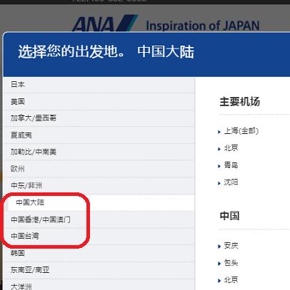 ANA改竄300613 中国 (2)