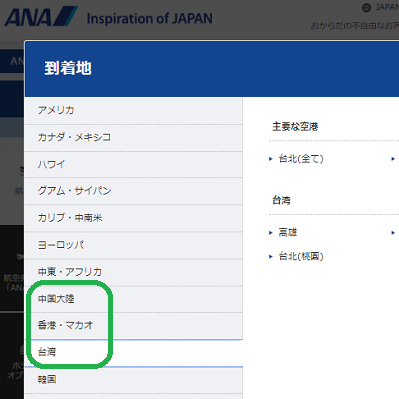 ANA改竄300613 日本 (2)