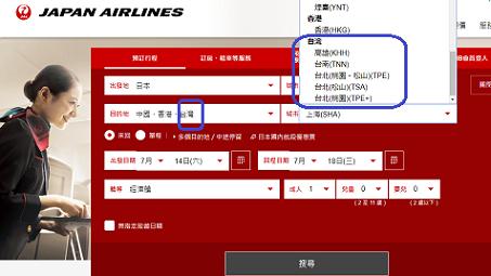 JAL改竄300613 台湾向け (2)