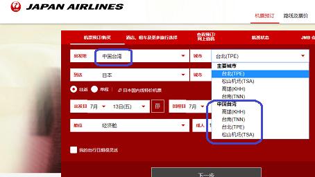JAL改竄300613 中国向け (2)