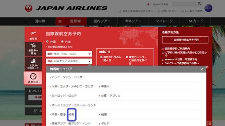 JAL改竄300613 日本向け (2)