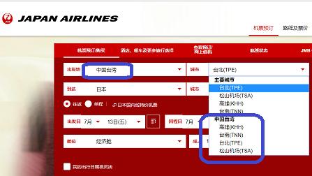 JAL改竄300613 香港向け (2)
