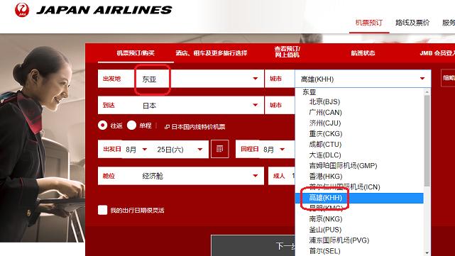 日本航空300726漢赤