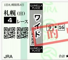 20180805札幌4R-2