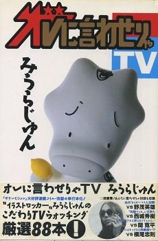 MIURA-oreni-iwaserya-tv.jpg