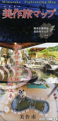 mimasaka2.jpg