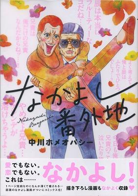 nakagawa-homoeopathy1.jpg