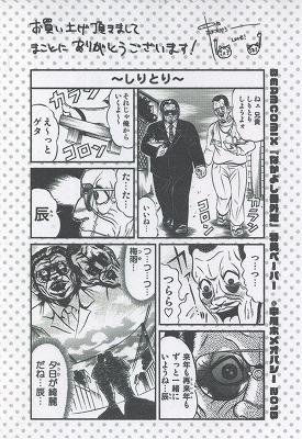 nakagawa-homoeopathy4.jpg