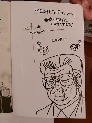 nakagawa-homoeopathy6.jpg