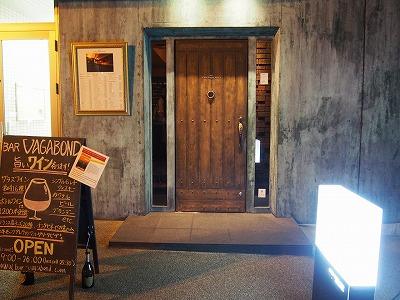 okayama-bar-vagabond1.jpg
