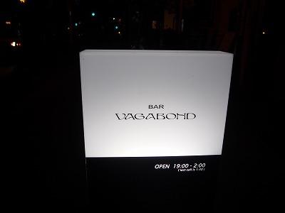 okayama-bar-vagabond2.jpg
