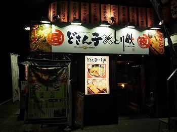 okayama110.jpg
