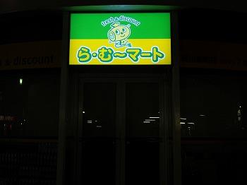 okayama114.jpg