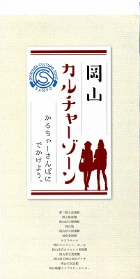 okayama149.jpg