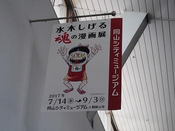 okayama193.jpg