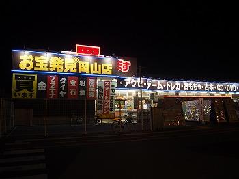 okayama202.jpg