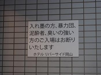 okayama211.jpg
