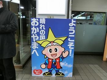 okayama241.jpg