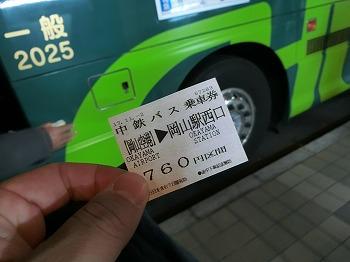 okayama242.jpg