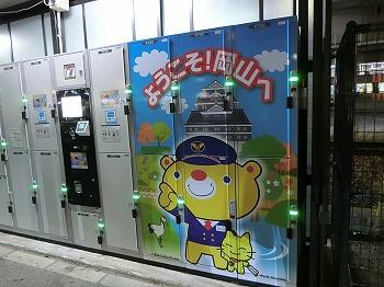 okayama244.jpg
