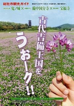 okayama248.jpg