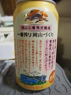 okayama287.jpg