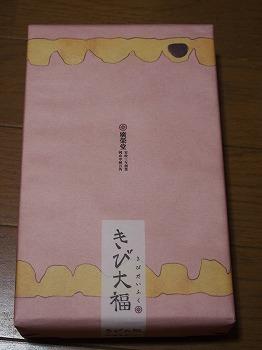 okayama290.jpg