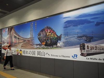 okayama74.jpg