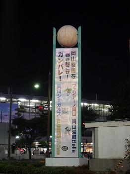 okayama85.jpg