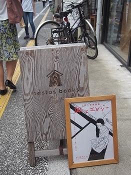 setagaya-nostos-books7.jpg