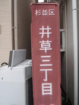 shimoigusa-iogi1-5.jpg